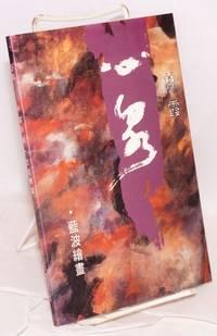 Xin quan: Lin Xia shi ji / Journey of the heart  心泉:林霞诗集