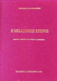 MESAEONIKE CYPROS: Thesmoi - Poiese - Dialectos - Laographia  [Medieval Cyprus: Poetry -...