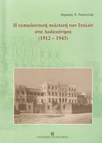 LA POLITICA SCOLASTICA ITALIANA NEL DODECANESO (1912-1943)