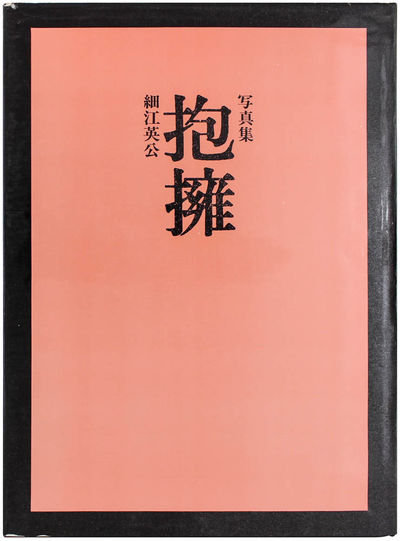Tokyo: Shashin Hyoronsha Publishing House, 1971. Fine in a near fine jacket with a thin vertical cre...