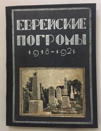 EVEREISKIE POGROMY 1918-1921 (RUSSIAN) ANTI-JEWISH POGROMS 1918-1921.