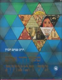 Jewish Life Cycle: Bar Mitzva