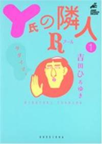 R 1 neighbor of Mr. Y (Jump Comics Deluxe) (2007) ISBN: 4088596633 [Japanese Import]