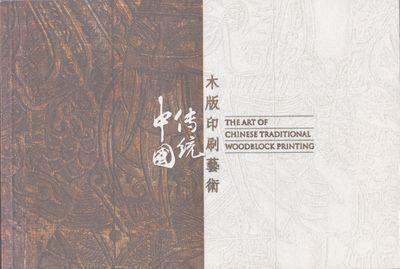 Hong Kong: Hong Kong Heritage Museum, 2000. Oblong Small Quarto (10 3/4 x 7 1/2 inches; 280 x 190 mm...