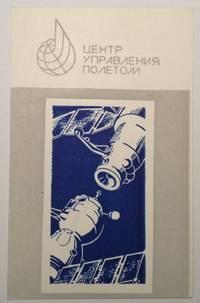 Autographed Flight Crew Card