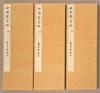 View Image 2 of 13 for JÛJUN KAGETSU-CHÔ. 十旬花月帖 3 Vols Inventory #90734