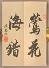 View Image 3 of 13 for JÛJUN KAGETSU-CHÔ. 十旬花月帖 3 Vols Inventory #90734