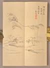 View Image 6 of 13 for JÛJUN KAGETSU-CHÔ. 十旬花月帖 3 Vols Inventory #90734