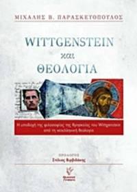 Wittgenstein kai theologia - He hypodoche tes philosophias tes threskeias tou Wittgenstein apo...