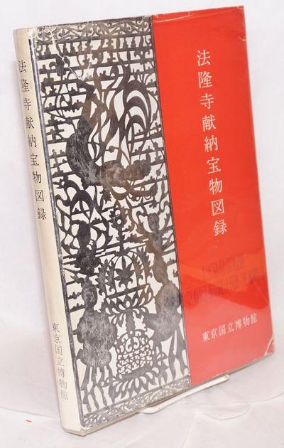 Tokyo: Tokyo Kokuritsu Hakubutsukan 東京国立博物館, 1959. 6, 110 p, very...