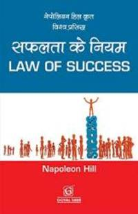 image of Law of Success