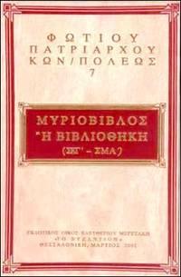 Myriobiblos e Bibliothece
