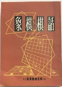 Xiang qi yu qi hua  象棋与棋話