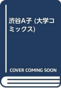 渋谷A子 (大学コミックス)