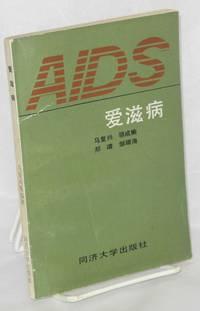 Ai zi bing / AIDS