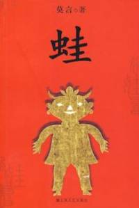 image of Frog(Chinese Edition)(Old-Used)