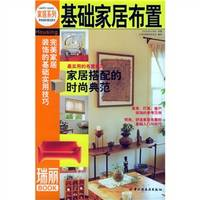 foundation Home Furnishings(Chinese Edition)