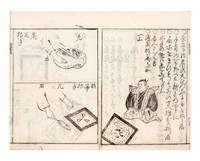 [Tosei] Chanoyu hitorikogi [Solo Sailing through the Tea Ceremony]