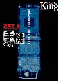 Cell (Chinese Edition)