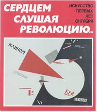 [Text in Russian] Serdtsem Slushaia Revoliutsiiu..