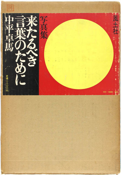 Tokyo: Fudosha, 1970. Fine in wrappers in an almost near fine jacket, rubbed a bit along the edges, ...