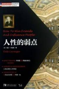 image of How to Win Friends and Influence People (Chinese Edition)