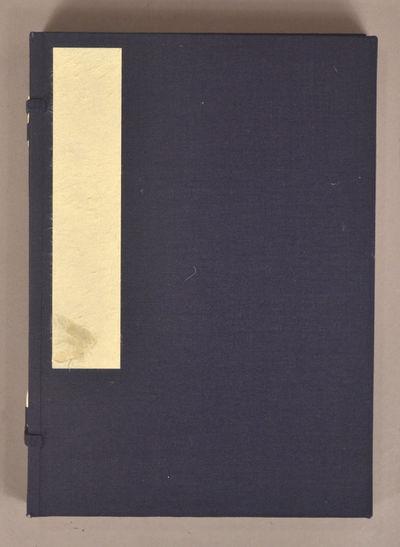 1822. Tsuji Hōzan 辻鳳山, artist. BITCHÛ MEISHÔ-KÔ 備中名勝考, 2 VOLS . n.p. Gyokushō-e...