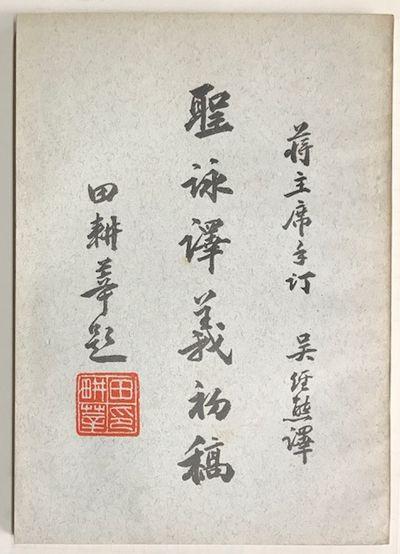 Taibei: Taiwan shangwu yinshuguan 台灣商務印書館, 1959. 121p., paperback...