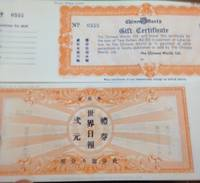 [Booklet of fifty unused $2 gift certificates for subscriptions to the Chinatown newspaper]