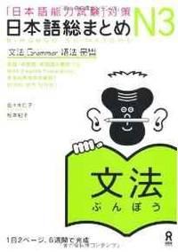 Japanese Language Proficiency Test JLPT N3 Grammar