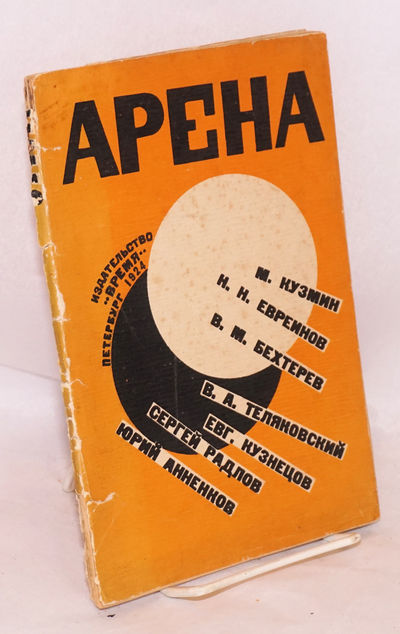 St. Petersburg: Vremia, 1924. Paperback. 113p., 6x9 inches, orange decorated wraps chipped along spi...