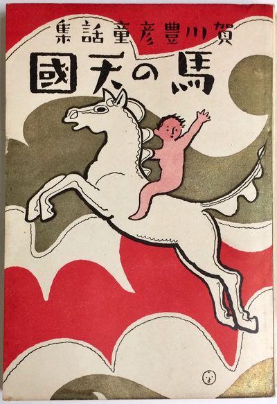Osaka: Nichiyo Sekaisha, 1933. 152 p., paperback, very good, cover colors still bright, in the origi...