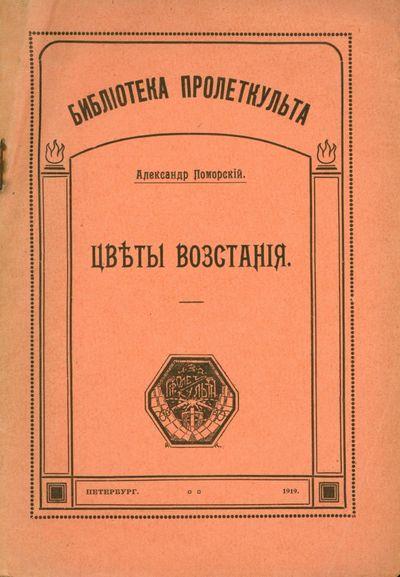St. Petersburg: Biblioteka proletkul'ta, 1919. Octavo (21 × 15 cm). Original staple-stitched pri...