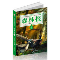 Forest (spring)(Chinese Edition)