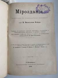 Mirozdanie. Astronomia v obcheponyatnom izlozhenii Dr.M.Wilhelma Meyera (The World creation....