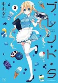 image of ブレンド・S (2) (まんがタイムKRコミックス)