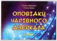 Opovidky Charivnoho Dzerkala - Tales of the Magic Mirror