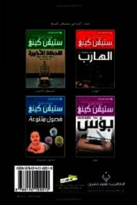 Christine (Arabic Edition) by Stephen King - Paperback - 2010-07-15 - from Books Express and Biblio.com