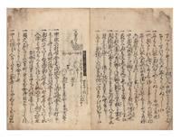 Koshokuden [Oribe Furuta's Teachings Passed Down]