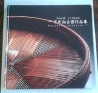 Hayakawa Shokosai V Bamboo Art Book