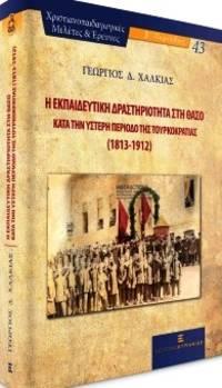 He ekpaideutike drasterioteta ste Thaso kata ten hystere periodo tes Tourkocratias (1813-1912)