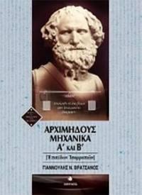 image of Archimedous, Mechanika A' kai B' - Epipedon isorrhopion