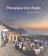 image of Panegyria in the Aegean