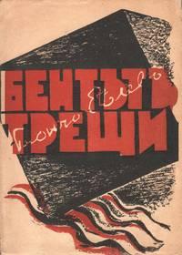 Bentuit treshti: provintsialna khronika [The dike thunders: a provincial chronicle]