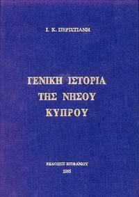 Genike historia tes nesou Cyprou