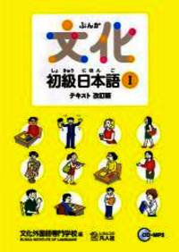 Culture Elementary Japanese I - Text Revision - Japanese Language Study Book [Includes CDs]