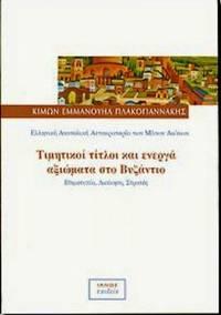 Timetikoi titloi kai energa axiomata sto Byzantio