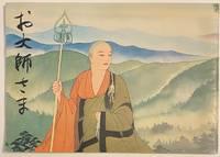 image of O daishi sama  お大師さま