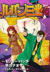 ルパン三世H さらば愛しき魔女編 (アクションコミックス)