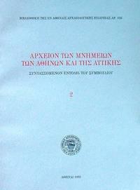 Archeion ton Mnemeion ton Athenon kai tes Attikes 2 - Heureteria: A' Ludwig Ross, Die Demen von Attika ( Halle 1846), B'. Ephemeris ton Philomathon (1855-1876 kai 1879-1880), G'. Ephemeris Hora (1875-1889)
